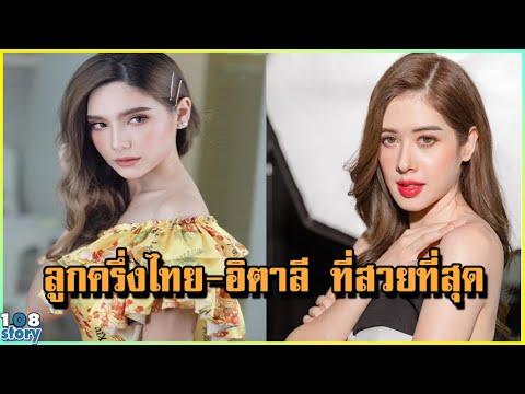 7 ดารา ลูกครึ่งไทย - อิตาลี ของวงการบันเทิงไทย