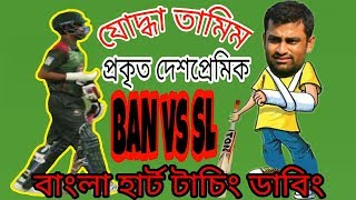 যোদ্ধা তামিম | Bangla Heart Touching Dubbing | Warrior Tamim | Ban vs SL | New Bangla Dubbing