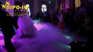 Низький дим, конфетті, холодні вогні та лазерне шоу в Шато Рояль