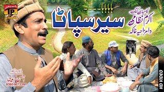 Sair Sapata | Akram Nizami | TP Comedy