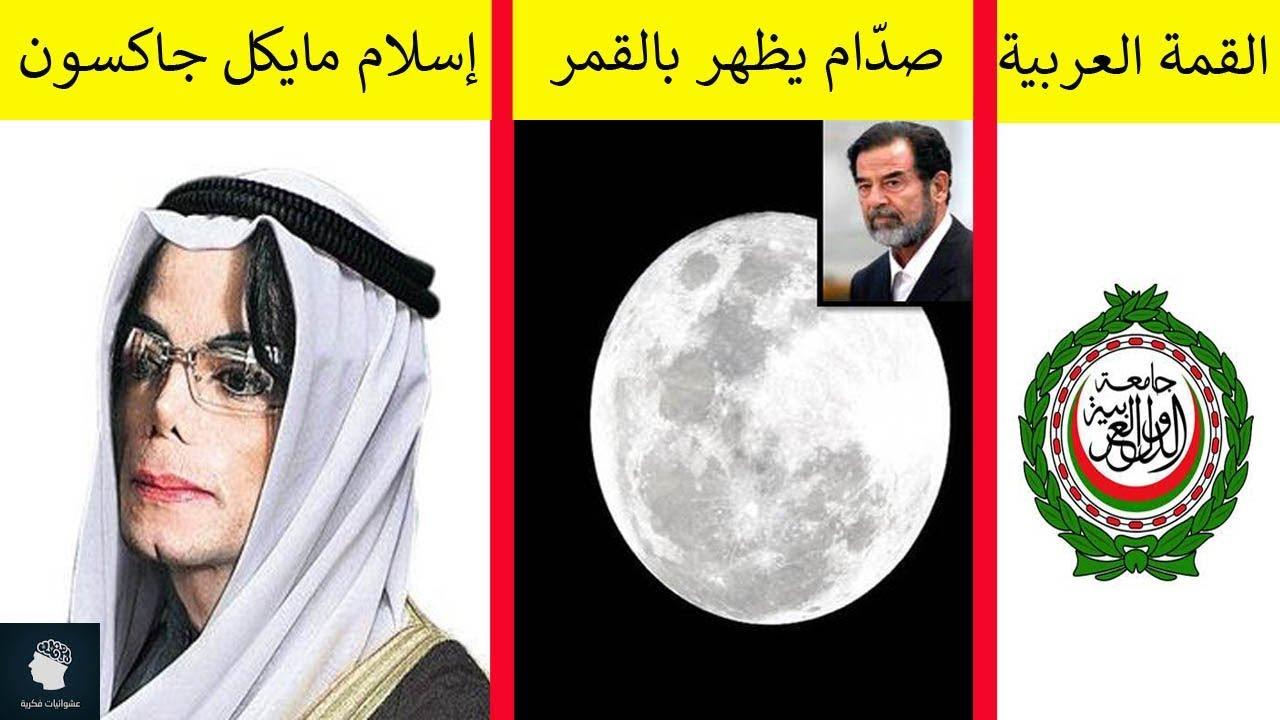 اكثر 10 اشياء صدقها العرب في العصر الحديث..!!