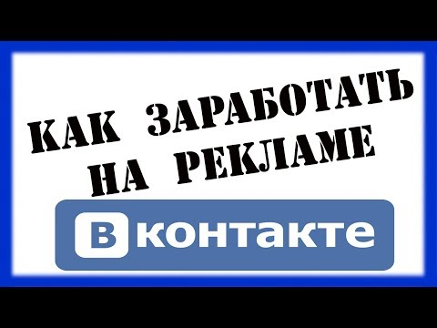 Как заработать на рекламе вконтакте не имея группы / Заработок на своей странице ВК