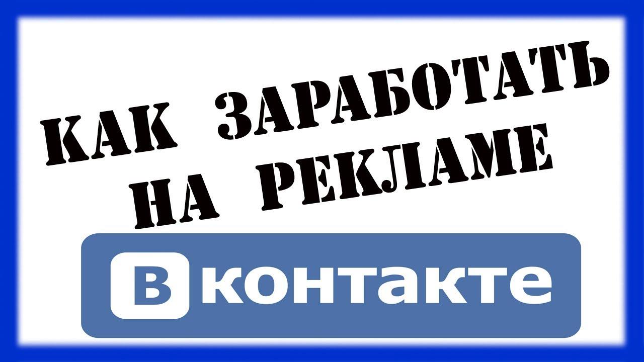 Как Заработать на Рекламе Вконтакте не Имея | Автоматический Заработок на Рекламе