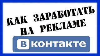 Как Заработать на Рекламе Вконтакте не Имея Группы/Заработок на Своей Странице. Как Заработать в Контакте с Своей Странички