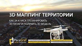 ParaGraf.ru | 3D маппинг территории(Как за 4 часа отсканировать 30 гектар и получить 3D модель для САПР и ГИС систем Традиционная технология лазе..., 2015-10-24T06:58:01.000Z)