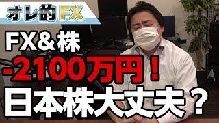 FX-2100万円!日本株が暴落してるけど大丈夫か?