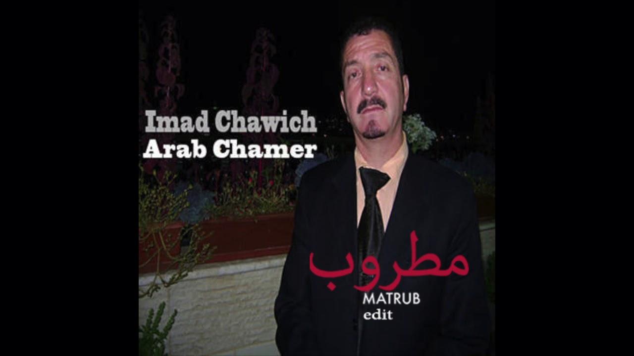 Chamer
