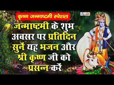 जन्माष्टमी के शुभ अवसर पर प्रतिदिन सुनें यह भजन और श्री कृष्ण जी को प्रसन्न करें thumbnail