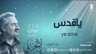 أبو مازن رائد النشيد الحركي || يا قدس من البوم لا تحزني - ايقاع || Abu Mazen – Al Bum La Tahzani