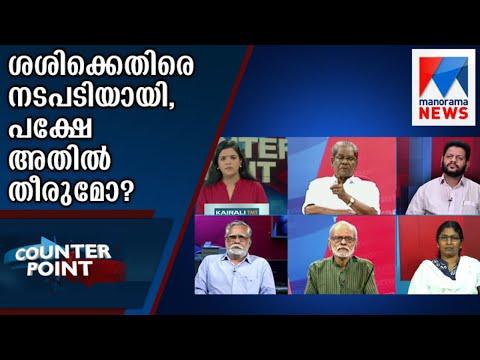 ശശിക്കെതിരായ സി.പി.എം നടപടി മാതൃകാപരമോ ഒളിച്ചു കടത്തലോ? | Action against PK Sashi | Counterpoint