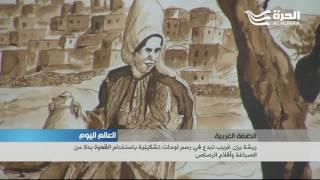 ريشة يزن غريب تبدع في رسم لوحات تشكيلية باستخدام القهوة بدلا من الصباغة وأقلام الرصاص