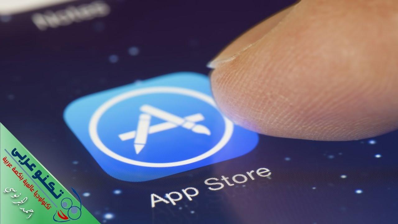 طريقة انشاء حساب مجاني في App Store بدون فيزا من الجوال في دقيقتين - Create Apple id