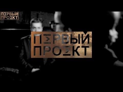 Иван Соловьёв  - второй разговор в ✪ Первый Проект: об омбудсмене Москальковой, жене Поклонской