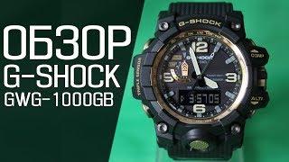 G-SHOCK GWG-1000GB-1A | Обзор (на русском) | Купить со скидкой