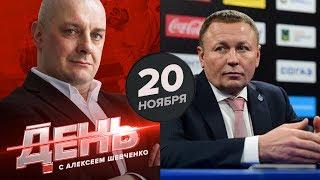 Клуб КХЛ избавился от одиозного менеджера. День с Алексеем Шевченко 20 ноября