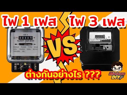 ไฟฟ้า 1 เฟส กับ 3 เฟส ต่างกันอย่างไร 3 phase VS 1 phase
