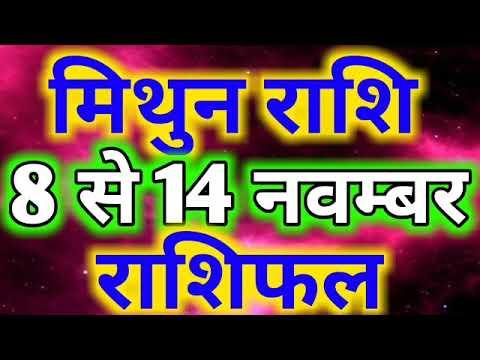 Mithun rashi saptahik rashifal 8 november se 14 november 2018/Gemini weekly horoscope