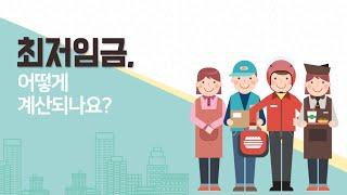 [고용노동연수원 X 노동인권]최저임금, 어떻게 계산하나…