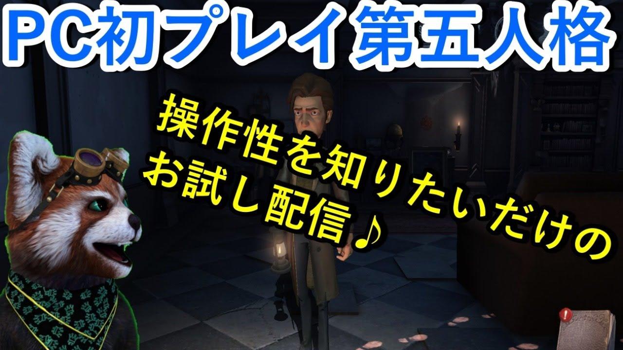 【第五人格】PC版初見プレイ!2年ぶりにやってみる!どんなに変わったのだろう・・・。 - YouTube