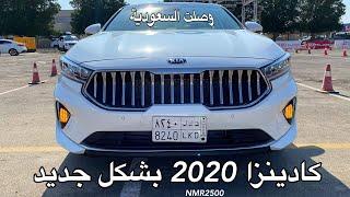 كيا كادينزا 2020 الدفعه الثانيه  والشكل الجديد وصلت السعودية