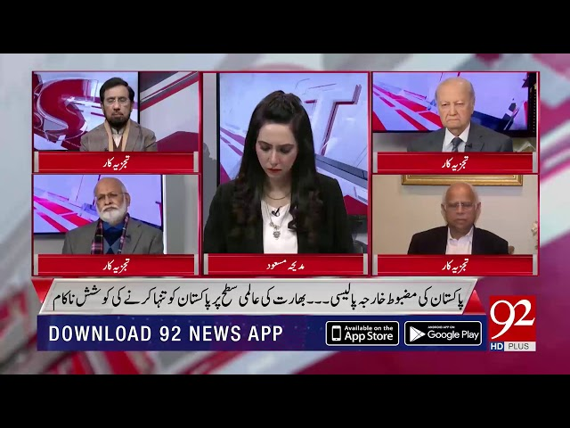 No matter what Pakistan does, India won't be happy : Irshad Arif | 23 February 2019 | 92NewsHD