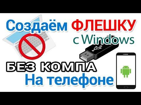 Как создать загрузочную флешку Виндовс без компьютера на телефоне Андроид