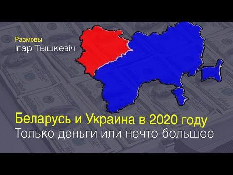 Прогноз: Беларусь и Украина в 2020 году - просто деньги либо нечто большее