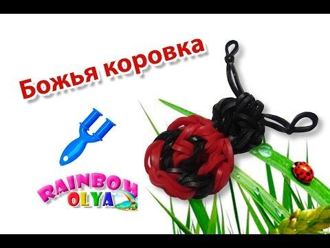 БОЖЬЯ КОРОВКА из резинок на рогатке без станка   Ladybug rainbow loom charms
