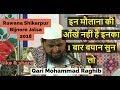 इन मौलाना की आँखें नहीं हैं इनका बयान सुन लोQari Mohammad Raghib Meeruthi Rawana Shikarpur Jalsa