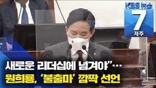 """[7시뉴스제주/주요뉴스] """"새로운 리더십에 넘겨야""""…원…"""