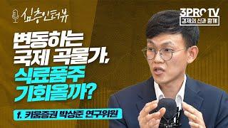 [심층 인터뷰] 실적 개선 기대되는 음식료주, 수직계열…