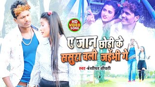 Download #Bansidhar Chaudhary New Sad Song Video - Jan Chhod Ke Sasura Chali Jaibhi Ge - Bansidhar Ke Gana
