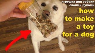 Как сделать самому игрушку для собаки ИЛИ что делать если собака дерет диван и обои