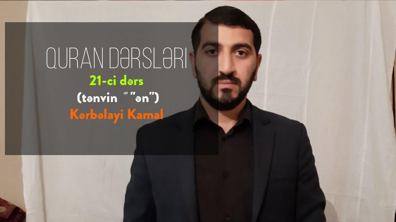 """Quran dərsləri 21-ci dərs (tənvin ً """"ən"""") Kərbəlayi Kamal"""