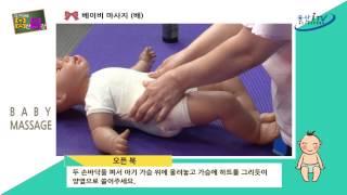 베이비 마사지 1부 (다리,발,팔,손,배 부분 마사지)