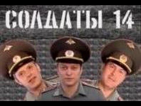 Солдаты 14 сезон все серии подряд