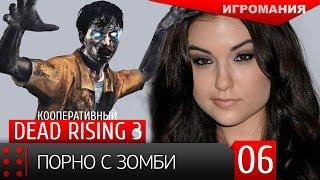 Кооперативный Dead Rising 3 #6 - Порно с Зомби