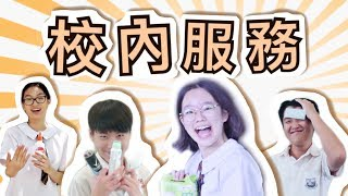Publication Date: 2018-10-07 | Video Title: PIÑATA 校內服務(完整版)