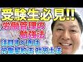 合格体験談 - YouTube