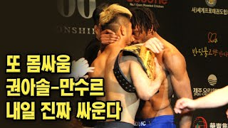 또 몸싸움 권아솔-만수르. 내일 진짜 싸운다