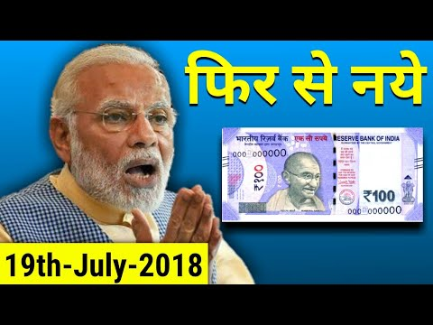 19th July 2018 Once Again New Currency - Old Notes?