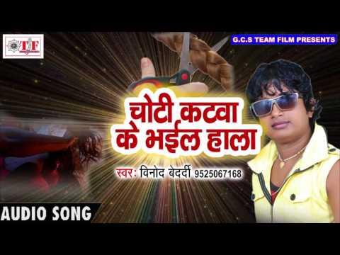 चोटी कटवा बाटे आइल - Vinod Bedardi - Choti Katwa Ke Bhaail Hala - New Bhojpuri Song 2017 -Virul Song
