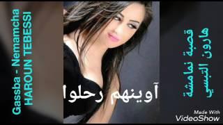 """قصبة نموشية - هارون التبسي -  """"آوينهم رحلوا"""" - Gasba Nemamcha - Haroun Tebessi """"Awinhom ra7lou"""