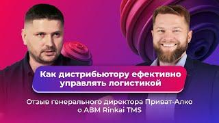 """Транспортная логистика в """"Приват-Алко"""". Отзыв генерального директора о продукте ABM Rinkai TMS"""