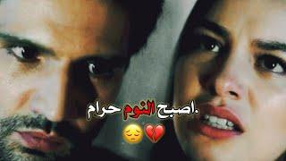 اغنية تركية مترجمة للعربية.اصبح النوم حرام .الليالي الظالمة