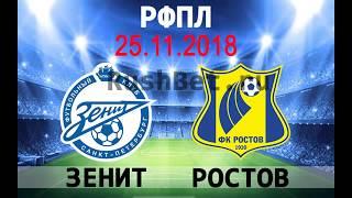 Зенит - Ростов 25 ноября: смотреть онлайн бесплатно ⚽ Прямая трансляция матча + прогноз на игру