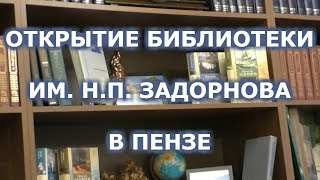 Открытие библиотеки им. Н.П. Задорнова в Пензе