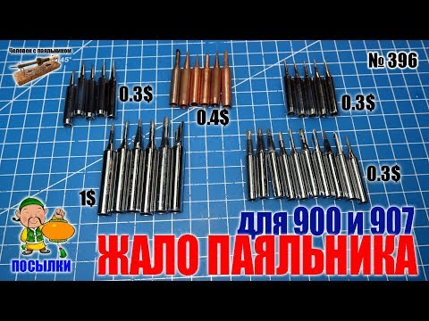 Жало паяльника 900 и 907 серии из Китая