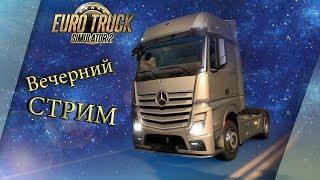 Вечерний Стрим ПО Игре Euro Truck Simulator 2!!!
