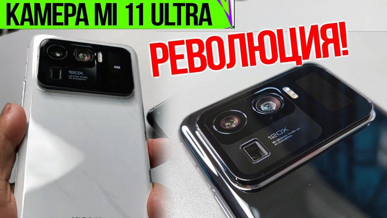 Samsung прокачал камеру Xiaomi Mi11 Ultra, воздушная зарядка Oppo, Кольцо для VR/AR и другие новости